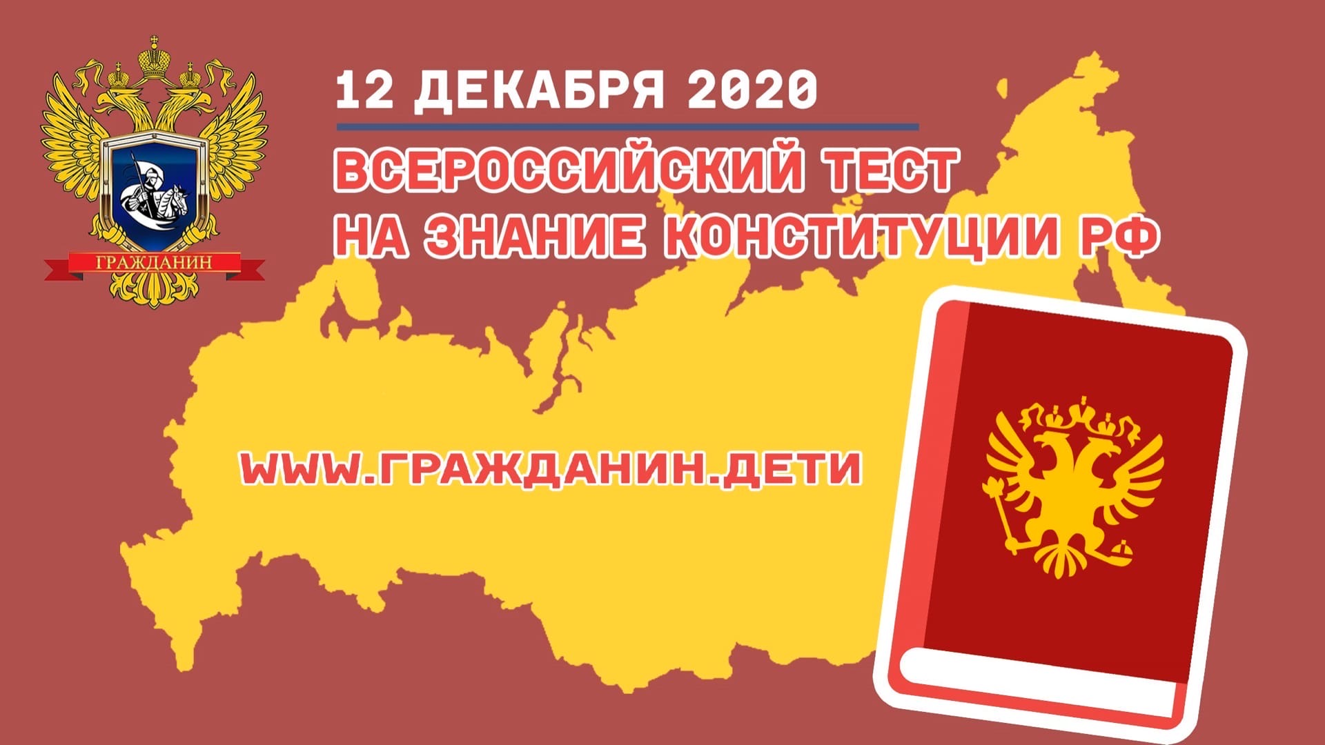 test Konstitutciia